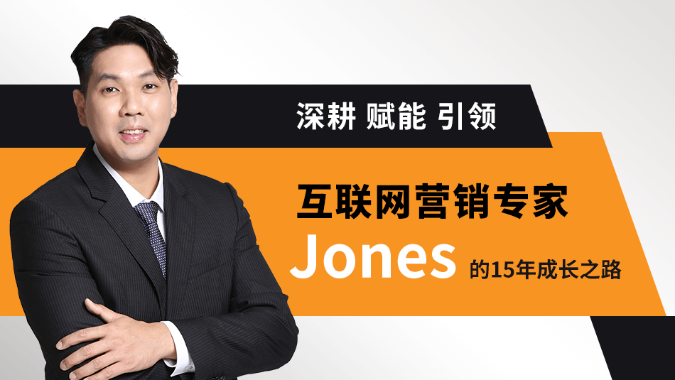 80后港燦Jones 15年深耕互联网营销 打造行业标杆